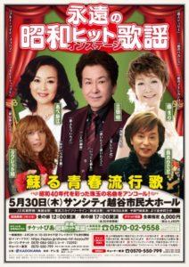 2019年. 5/30(木)「永遠の昭和歌謡曲オンステージ」