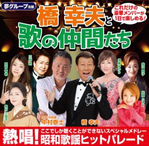 2019.6/3〜「夢 スター歌謡祭 橋 幸夫と歌の仲間たち」