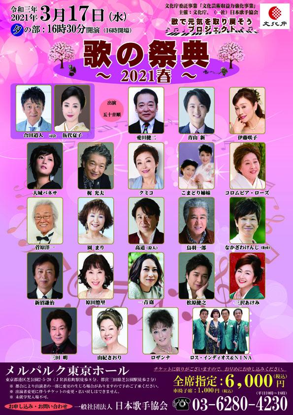 歌の祭典 2021年3月17日 夕の部 出演