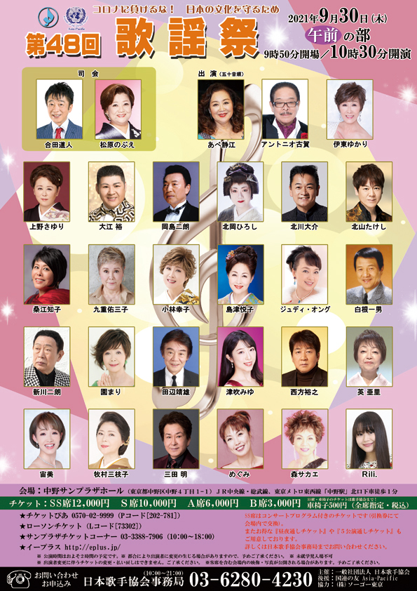 9月30日(木)午前の部に出演「日本歌手協会 第48回歌謡祭」